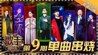 《歌手2018》第9期 歌曲纯享 Singer EP9 Singles Medley【歌手官方频道】 HD
