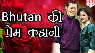 Bhutan नरेश Jigme Pema की अद्भुत Love Story | True Lovers DON'T MISS !!!!