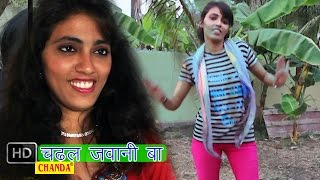 Chadal Jawani Ba || चढ़ल जवानी बा || Bhojpuri Hot Songs
