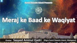 Meraj Ke Baad Ke Waqiyat   Sayyed Aminul Qadri New Bayan