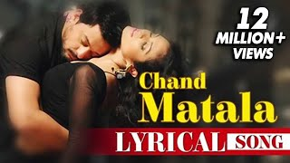 Chand Matala | Song With Lyrics | Laal Ishq Marathi Movie | Swapnil Joshi | Swapnil Bandodkar