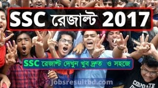 SSC and HSC Bord Result of Bangladesh educationboardresults all Update. 2017