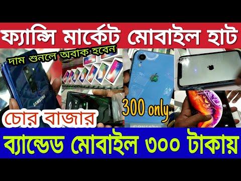 Xxx Mp4 ১ লাখ টাকার মোবাইল ৩০০ টাকায় Kolkata Fancy Market কলকাতা খিদিরপুর মোবাইল মার্কেট Mobile Haat 3gp Sex