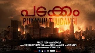PADAKKAM - Malayalam Comedy Shortfilm