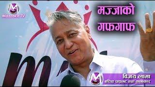 Mazzako Guff with Bijaya Lama || बरिष्ठ पाइलट तथा कलाकार विजय लामा || Mazzako TV