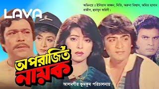 Aparajito Nayok I অপরাজিত নায়ক I Ilias Kanchan, Diti, Humayun Faridi, Rajib I Bangla Full Movie