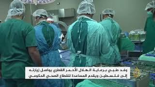وفد طبي برعاية الهلال الأحمر القطري يواصل زيارته لفلسطين