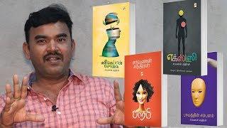 சரவணன் சந்திரன் - நேர் காணல்   2018 Chennai Book Fair