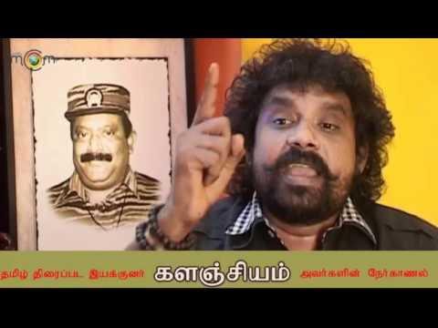 தமிழ் திரை இயக்குனர் களஞ்சியம் அவர்கள் -director kalanchiam's interview to munnettram web media