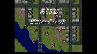Super Robot Wars F Final (SS) (無改造) 第55話