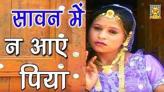 New Sawan Ke Geet | सावन में न आए पिया | Sawan Mein Na aaye Piya | Minashi | Trimurti Cassette