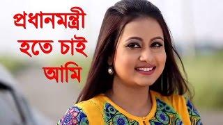 আমি বাংলাদেশের প্রধানমন্ত্রী হবো বললেন নায়িকা পূর্ণিমা | Actress Purnima | Bangla News Today