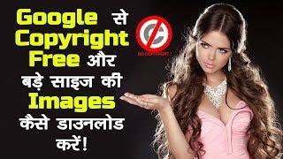 Google Se Copyright Free aur Big Size Images Kaise Download Karen ! SPL TECHNICAL
