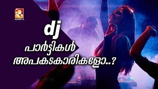 Malyali Darbar Amrita TV   DJ Party