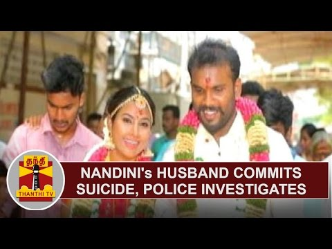 Actress Nandini's husband Karthikeyan commits suicide, Police Investigates | Thanthi TV
