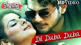DIL DUBA DUBA | Odia Film Song I TIGER I Amlan, Smruti Sinha