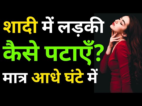 Xxx Mp4 Shadi Me Ladki Ko Kaise Pataye How To Impress A Girl In Marriage Function Party With Pdf Files 3gp Sex