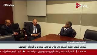 وزير الخارجية يلتقي نظيره السوداني على هامش اجتماعات الاتحاد الإفريقي