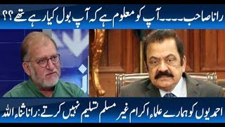 Orya Maqbool Jan Blasted on Rana Sana Ullah on his statement about Ahmedi