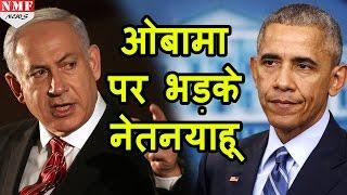 Barack Obama पर जमकर बरसे Israel के PM Benjamin Netanyahu
