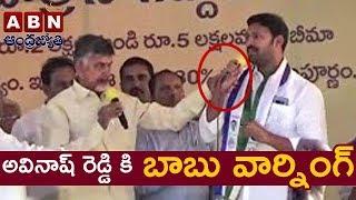CM Chandrababu Naidu Warns YSRCP MP Avinash Reddy On Stage At Pulivendula | ABN Telugu