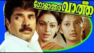 Golandhara Vartha   Malayalam Full Movie   Mammootty & Shobana