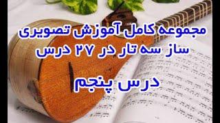 آموزش ساز ایرانی سه تار MooBmoo.com قسمت 5