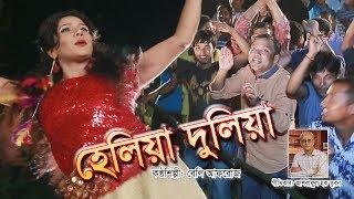 Helia Dulia -  Item Song   Bangla Item Song 2018