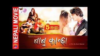 BABU KANCHHA- New Nepali Full Movie 2019   Salon Basnet   Karishma Shrestha