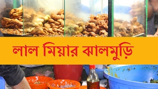 Jhal Muri   Street Food Of Dhaka   Lal Vai Ar Special Muri (Puffed Rice)   Bangladeshi Street Food