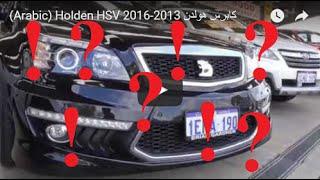 اسئلة واجوبة تحتاج تفسير (Arabic) Holden HSV كابرس هولدن 2013-2016