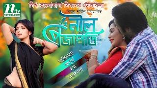 Valentines Day Telefilm Nil Projapoti (নীল প্রজাপতি) l Apurbo, Momo, Nowshaba l Shihab Shahin