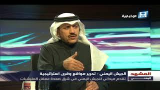 حلقة المشهد اليمني - تحرير مواقع وقرى استراتيجية في اليمن
