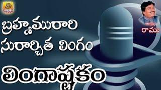 Brahma Murari Surarchita Lingam Full Song   Lingashtakam   Shiva Stuti    Hara Om Namah Shivaya