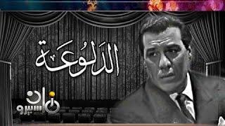 فريد شوقي ونيللي في رائعة مسرح الريحاني .. الدلوعة