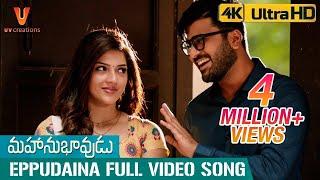 Eppudaina Full Video Song 4K   Mahanubhavudu Telugu Movie   Sharwanand   Mehreen   Thaman S