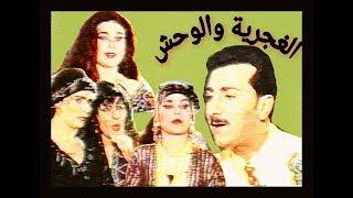 الفيلم العراقي النادر - الغجرية والوحش #باسم العلي و غزلان  و ملايين و مي جمال و هاشم سلمان