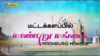 Maanburu Mangai Workshop Promo | Batticaloa | May 2016