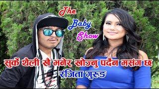 सुर्के थैली खै भनेर खोज्नु पर्दैन मसंग छ - रंजिता गुरुङ    The Baby Show with Ranjita Gurung   