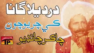 Kay Charyo Chawan Kay - Chakar Chandio - Sindhi Old Songs
