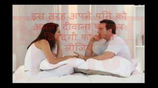 पति को कैसे बनायें अपना दीवाना Pati ko Apna Diwana Banane ke Upay Totka