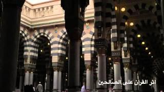 أثر القرآن على الصالحين