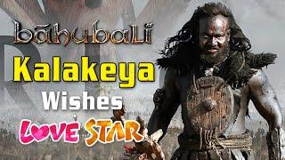 Baahubali Kalakeya Prabhakar Wishes to Love Star Animation Cartoon Song