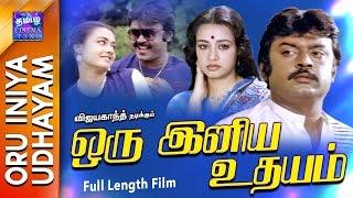 Oru Iniya Udhayam | Full Movie | ஒரு இனிய உதயம் | Vijayakanth | Amala