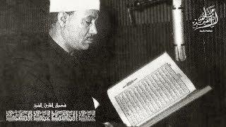 الشيخ عبد الباسط عبد الصمد | تلاوات قصيرة متفرقة | الإذاعة المصرية عام 1960م