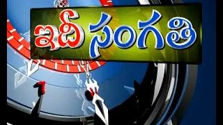 ఇదీసంగతి   Idi Sangathi   7th Feb '17   Full Episode