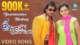 Vinayaka Geleyara Balaga | Yaarivalee Hudugi Song | Vijay Raghavendra, Meghana Gaonkar