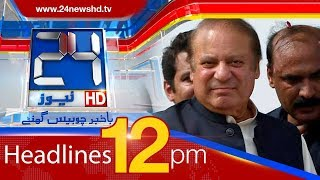 News Headlines | 12:00 PM | 22 March 2018 | 24 News HD
