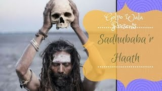 Kakababu Aasche - Sadhubaba'r Haath by Sunil Gangopadhyay