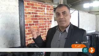Iran Pirooz Ram co. made Water resist Isolator manufacturer, Abadan county ايزوگام آبادان